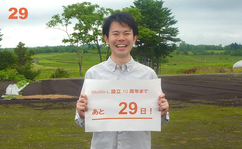 スタッフ紹介!山本洋一郎(北海道)