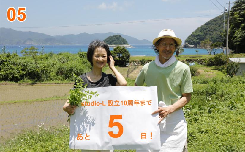 五島列島半泊地域協議会ビジョン(長崎県)