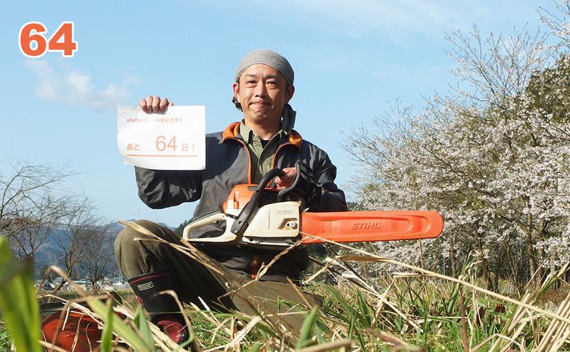 池田町 角間郷まち育てプロジェクト(福井県)