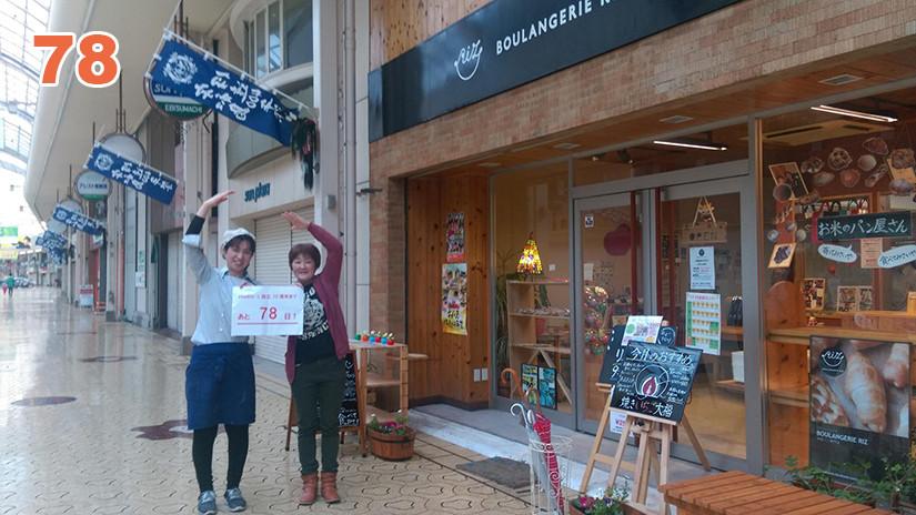 宇和島市中心市街地活性化事業「おまち会議」(愛媛県)