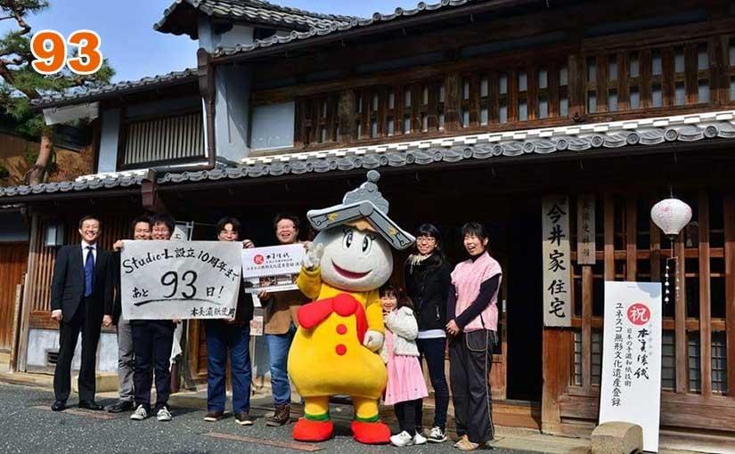 うれしい未来寄合会議(岐阜県)