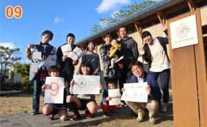 09_hajimari